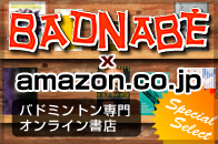 バド鍋 X アマゾン